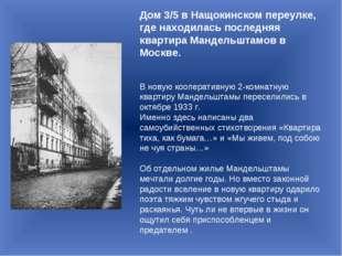 Дом 3/5 в Нащокинском переулке, где находилась последняя квартира Мандельштам