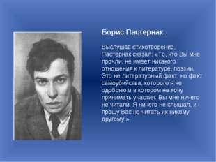 Борис Пастернак. Выслушав стихотворение, Пастернак сказал: «То, что Вы мне пр