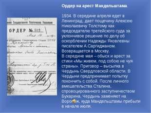 Ордер на арест Мандельштама. 1934. В середине апреля едет в Ленинград, дает п