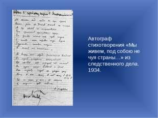 Автограф стихотворения «Мы живем, под собою не чуя страны…» из следственного