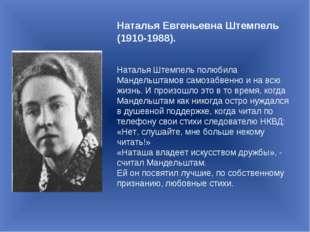 Наталья Евгеньевна Штемпель (1910-1988). Наталья Штемпель полюбила Мандельшта