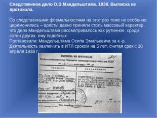 Следственное дело О.Э.Мандельштама. 1938. Выписка из протокола. Со следственн
