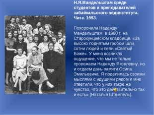 Н.Я.Мандельштам среди студентов и преподавателей забайкальского пединститута.