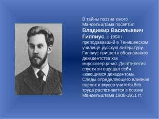 В тайны поэзии юного Мандельштама посвятил Владимир Васильевич Гиппиус, с 190