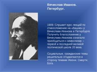 Вячеслав Иванов. Петербург. 1909. Слушает курс лекций по стихосложению на «ба