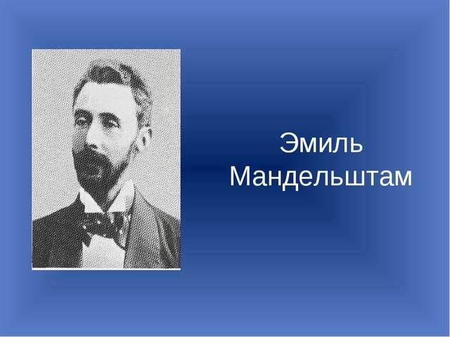 Эмиль Мандельштам