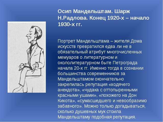 Осип Мандельштам. Шарж Н.Радлова. Конец 1920-х – начало 1930-х гг. Портрет Ма...