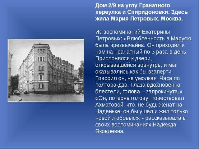 Дом 2/9 на углу Гранатного переулка и Спиридоновки. Здесь жила Мария Петровых...