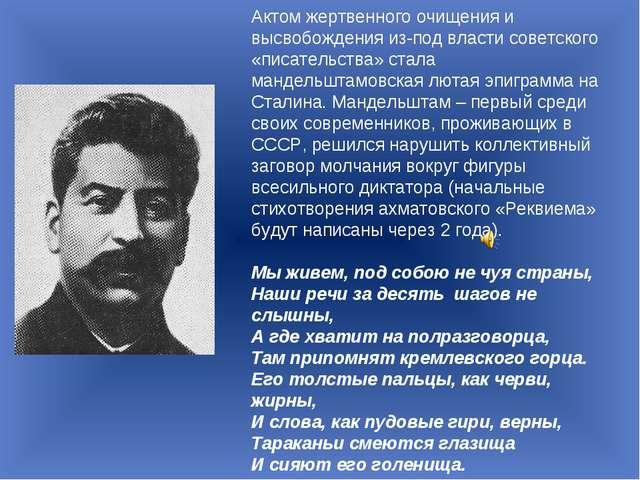 Актом жертвенного очищения и высвобождения из-под власти советского «писатель...
