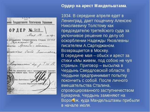 Ордер на арест Мандельштама. 1934. В середине апреля едет в Ленинград, дает п...