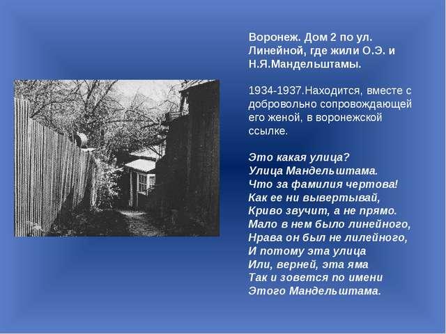 Воронеж. Дом 2 по ул. Линейной, где жили О.Э. и Н.Я.Мандельштамы. 1934-1937.Н...