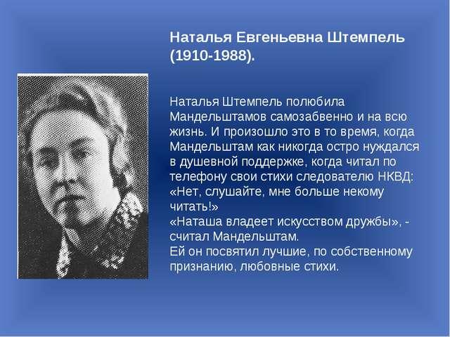 Наталья Евгеньевна Штемпель (1910-1988). Наталья Штемпель полюбила Мандельшта...