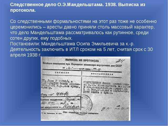 Следственное дело О.Э.Мандельштама. 1938. Выписка из протокола. Со следственн...