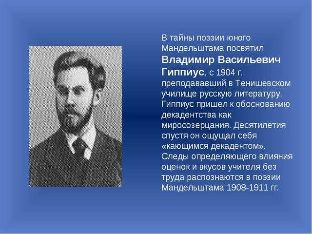 В тайны поэзии юного Мандельштама посвятил Владимир Васильевич Гиппиус, с 190...