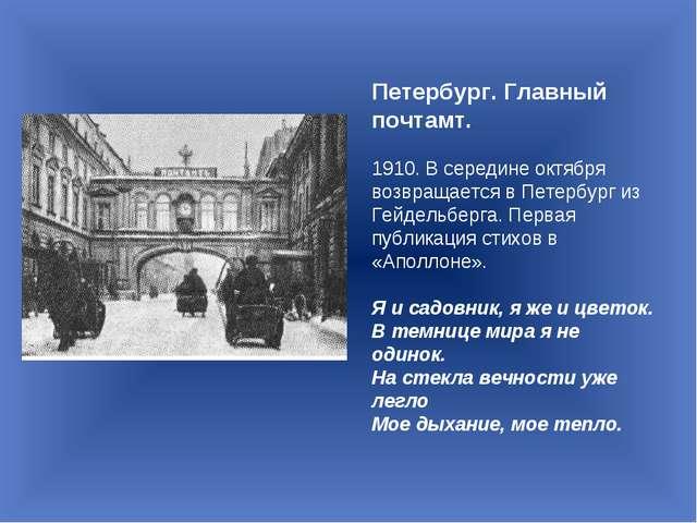 Петербург. Главный почтамт. 1910. В середине октября возвращается в Петербург...
