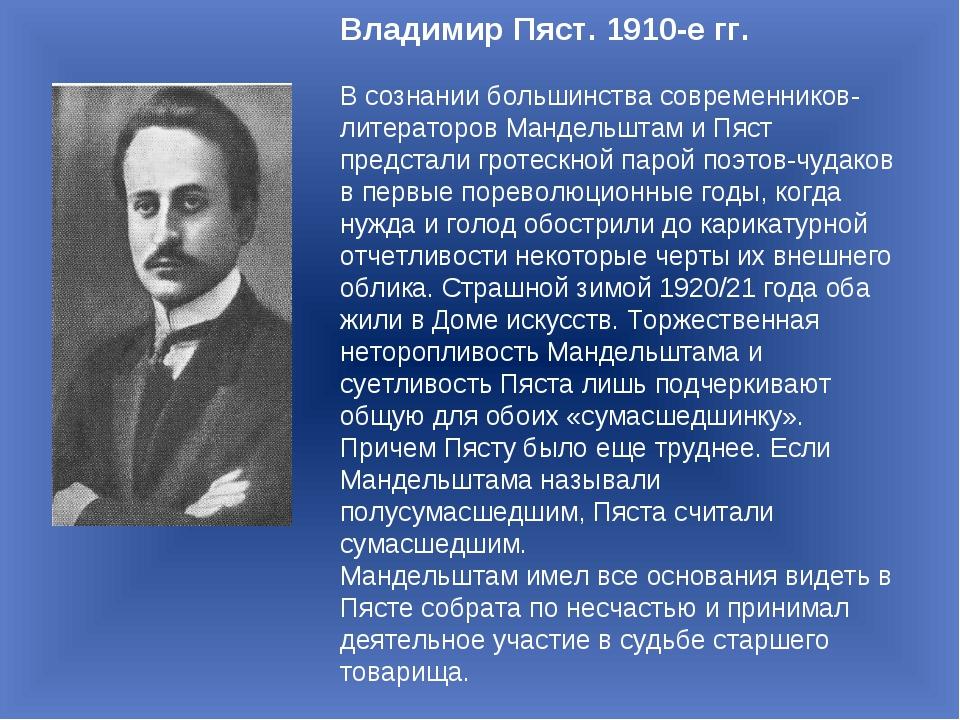 Владимир Пяст. 1910-е гг. В сознании большинства современников-литераторов Ма...
