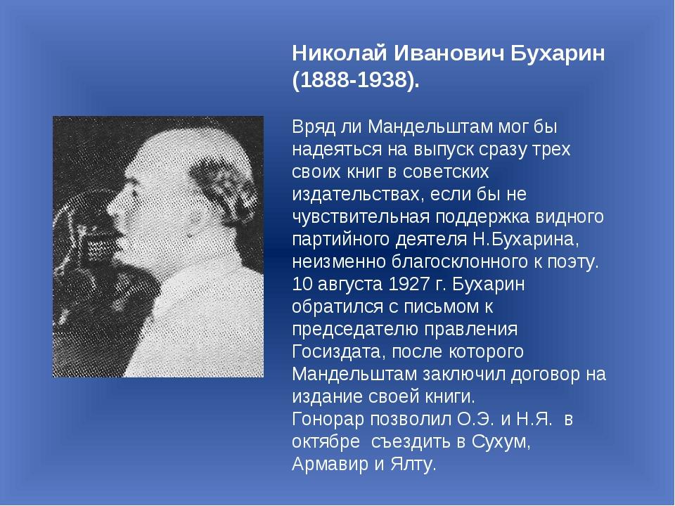 Николай Иванович Бухарин (1888-1938). Вряд ли Мандельштам мог бы надеяться на...