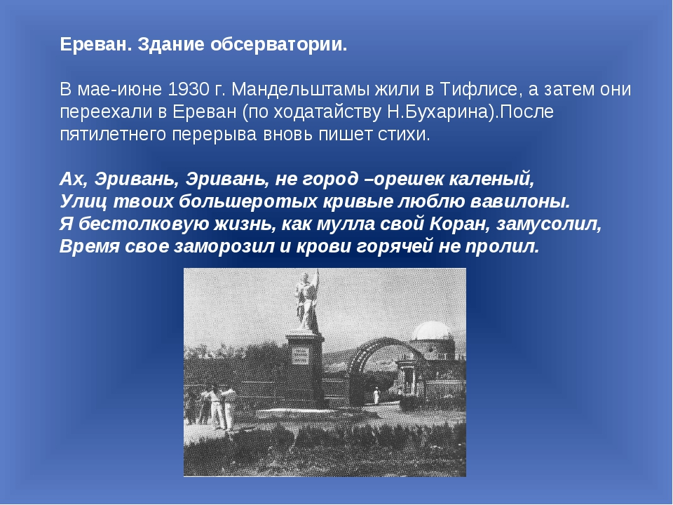 Ереван. Здание обсерватории. В мае-июне 1930 г. Мандельштамы жили в Тифлисе,...