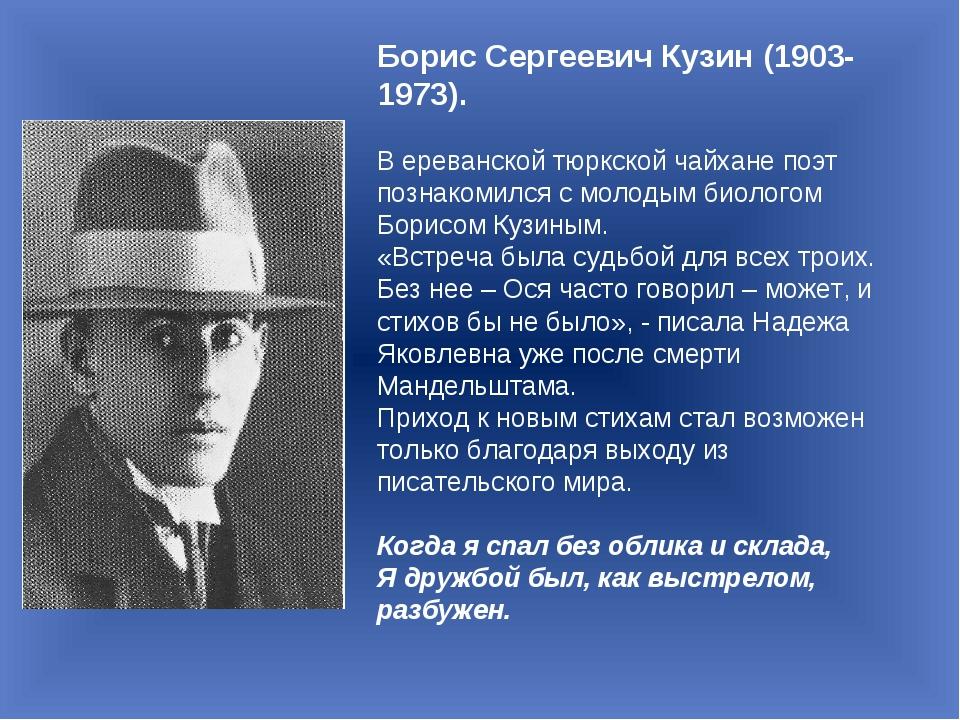 Борис Сергеевич Кузин (1903-1973). В ереванской тюркской чайхане поэт познако...
