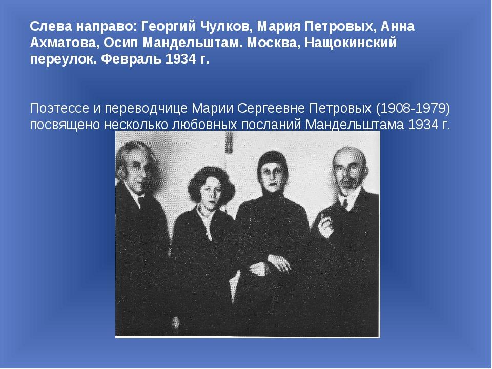 Слева направо: Георгий Чулков, Мария Петровых, Анна Ахматова, Осип Мандельшта...