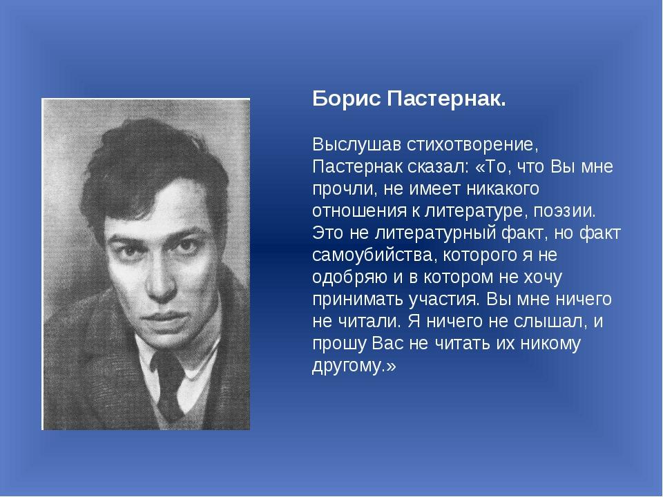 Борис Пастернак. Выслушав стихотворение, Пастернак сказал: «То, что Вы мне пр...