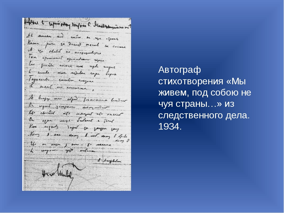 Автограф стихотворения «Мы живем, под собою не чуя страны…» из следственного...