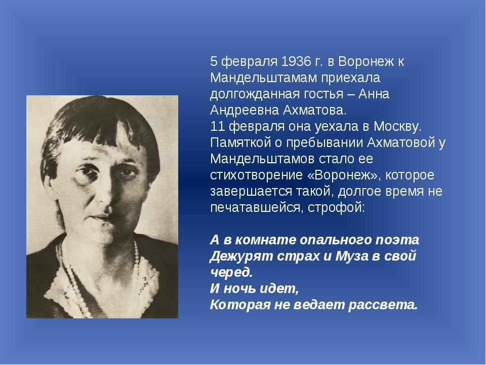 5 февраля 1936 г. в Воронеж к Мандельштамам приехала долгожданная гостья – Ан...