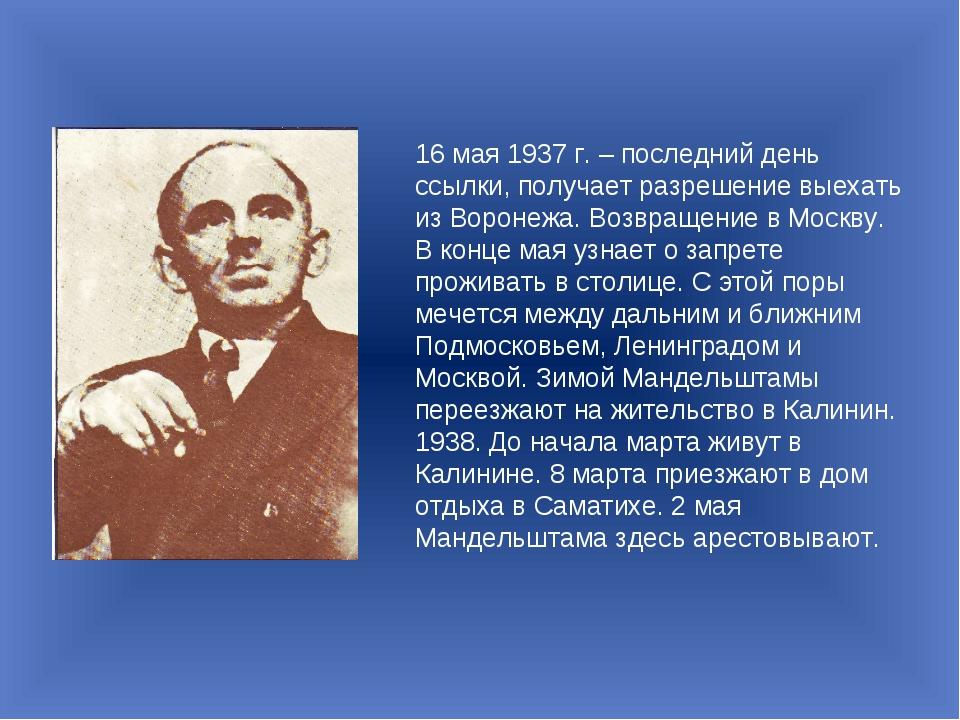 16 мая 1937 г. – последний день ссылки, получает разрешение выехать из Вороне...
