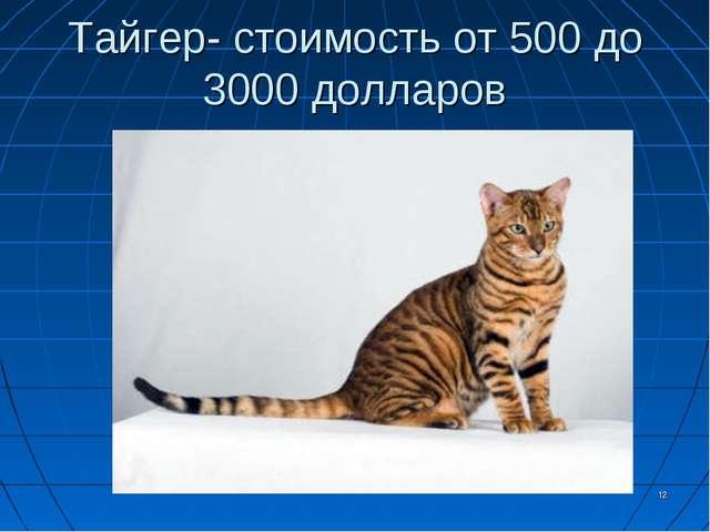 Тайгер- стоимость от 500 до 3000 долларов *