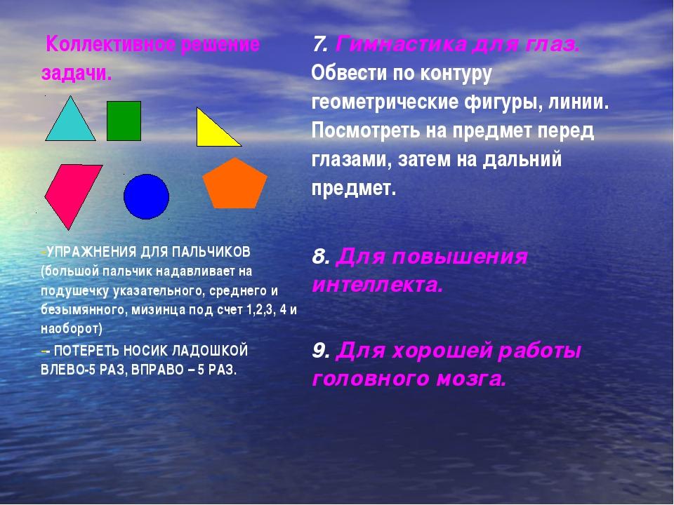 Коллективное решение задачи. 7.Гимнастика для глаз.Обвести по контуру геомет...