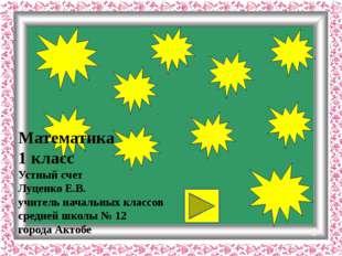 9 Математика 1 класс Устный счет Луценко Е.В. учитель начальных классов сред