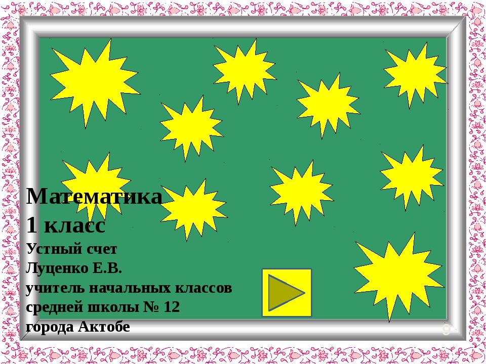 9 Математика 1 класс Устный счет Луценко Е.В. учитель начальных классов сред...