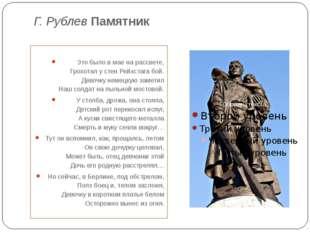 Г. РублевПамятник Это было в мае на рассвете, Грохотал у стен Рейхстага бой.