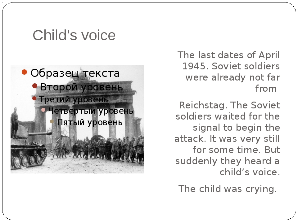 Child's voice The last dates of April 1945. Soviet soldiers were already not...