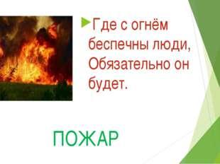 Где с огнём беспечны люди, Обязательно он будет. ПОЖАР