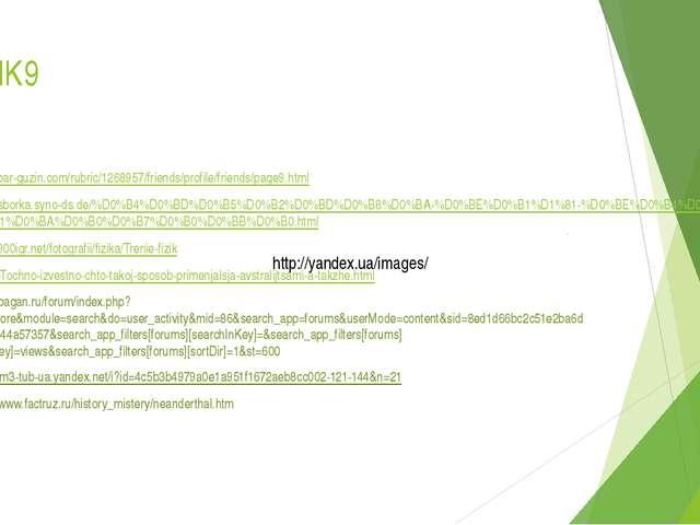 http://yandex.ua/images/ u74dK9 http://bar-guzin.com/rubric/1268957/friends/p...