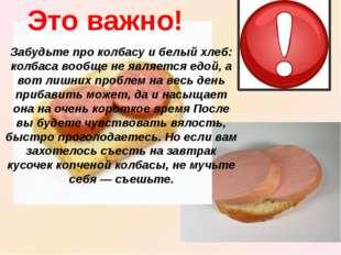 Забудьте про колбасу и белый хлеб: колбаса вообще не является едой, а вот лиш
