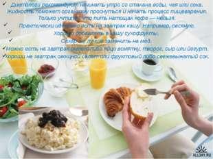 Диетологи рекомендуют начинать утро со стакана воды, чая или сока. Жидкость п