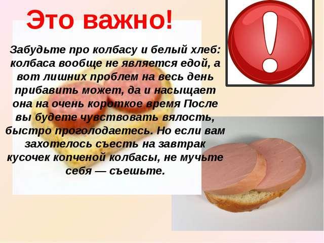 Забудьте про колбасу и белый хлеб: колбаса вообще не является едой, а вот лиш...
