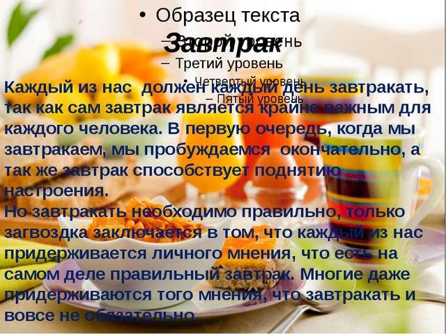 Завтрак Каждый из нас должен каждый день завтракать, так как сам завтрак явля...