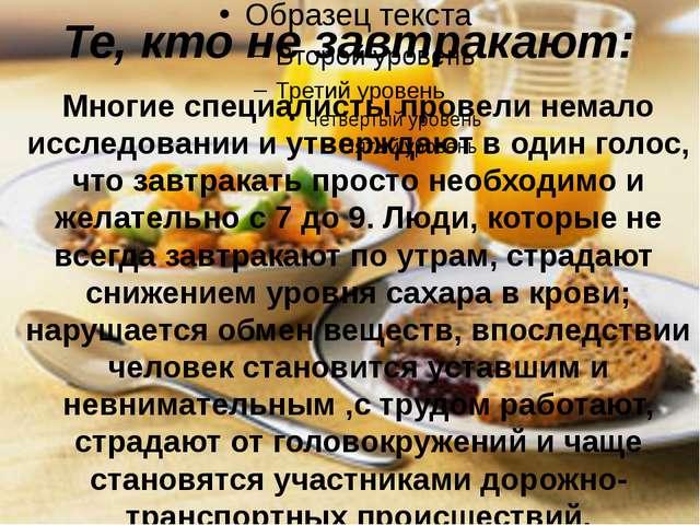 Те, кто не завтракают: Многие специалисты провели немало исследовании и утвер...
