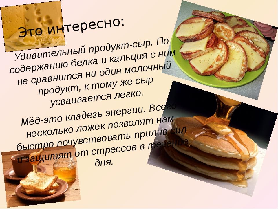 Это интересно: Удивительный продукт-сыр. По содержанию белка и кальция с ним...