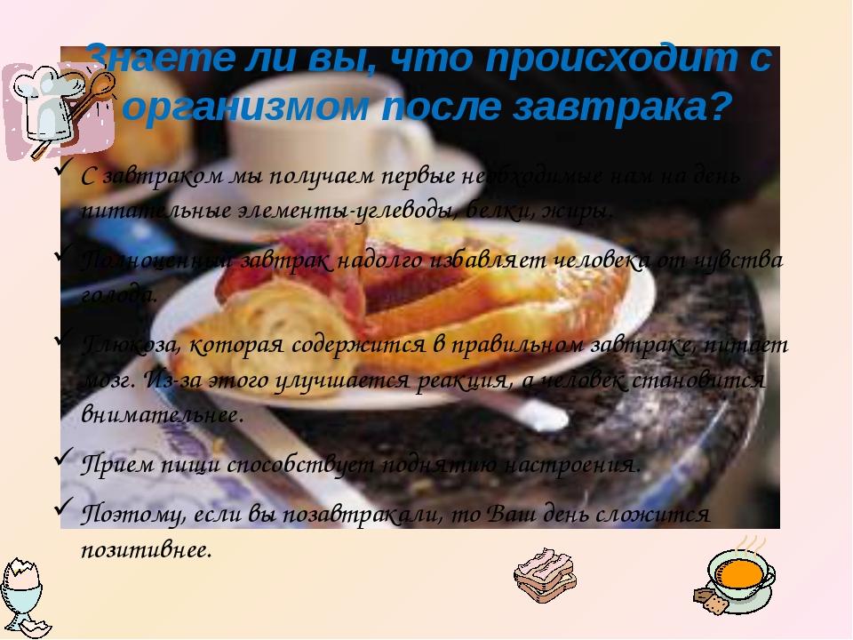 Знаете ли вы, что происходит с организмом после завтрака? С завтраком мы полу...