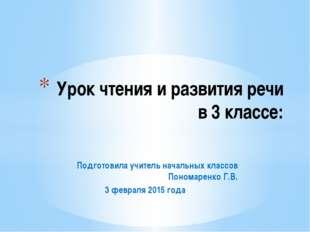 Подготовила учитель начальных классов Пономаренко Г.В. 3 февраля 2015 года Ур