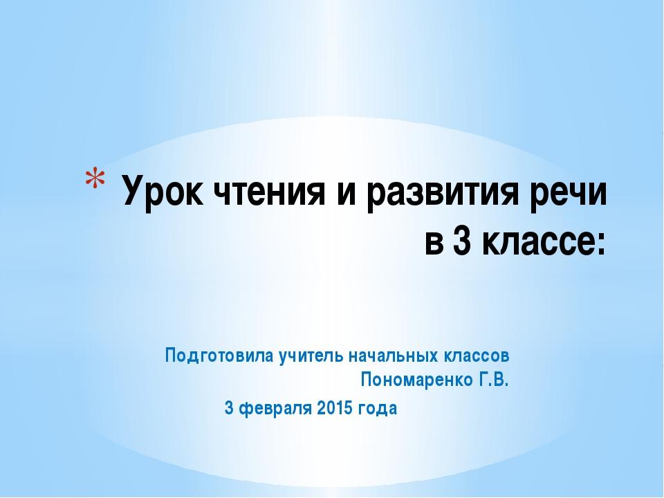 Подготовила учитель начальных классов Пономаренко Г.В. 3 февраля 2015 года Ур...