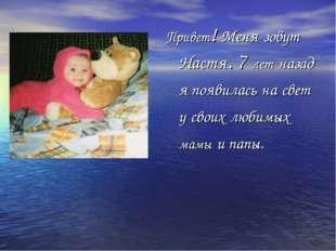 Привет! Меня зовут Настя. 7 лет назад я появилась на свет у своих любимых мам