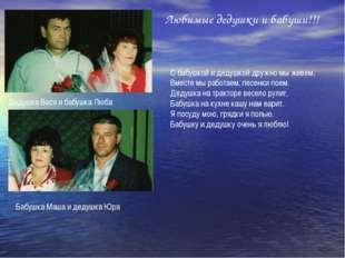 Дедушка Вася и бабушка Люба Бабушка Маша и дедушка Юра Любимые дедушки и баб