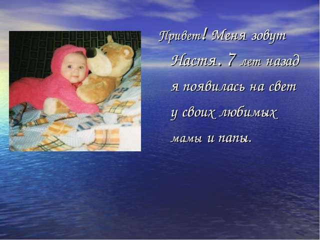 Привет! Меня зовут Настя. 7 лет назад я появилась на свет у своих любимых мам...