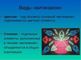 Виды «витинанок» Цветная – под просветы основной «витинанки» подклеиваются цв