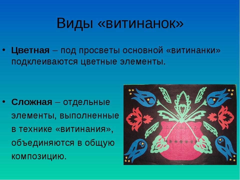 Виды «витинанок» Цветная – под просветы основной «витинанки» подклеиваются цв...